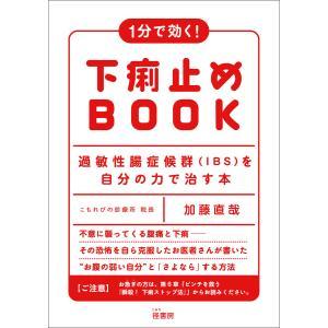 1分で効く! 下痢止めBOOK 電子書籍版 / 著:加藤直哉|ebookjapan