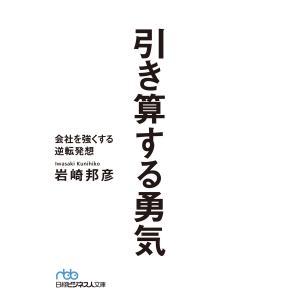 引き算する勇気 会社を強くする逆転発想 電子書籍版 / 著:岩崎邦彦|ebookjapan