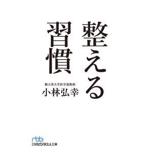 【初回50%OFFクーポン】整える習慣 電子書籍版 / 著:小林弘幸