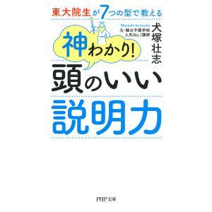 東大院生が7つの型で教える 神わかり! 頭のいい説明力 電子書籍版 / 犬塚壮志(著)|ebookjapan
