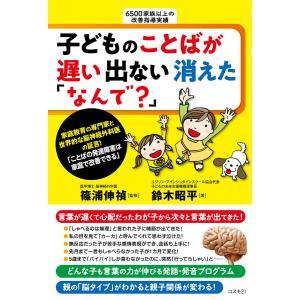 子どものことばが遅い 出ない 消えた 「なんで?」 電子書籍版 / 篠浦伸禎/鈴木昭平|ebookjapan