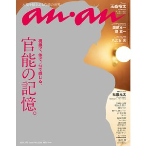 anan (アンアン) 2021年 2月10日号 No.2236 [官能の記憶。] 電子書籍版 / anan編集部|ebookjapan
