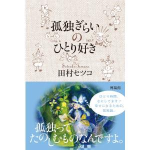 孤独ぎらいのひとり好き 電子書籍版 / 田村 セツコ|ebookjapan