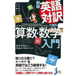 新版 英語対訳で読む「算数・数学」入門 電子書籍版 / マイプラン/Gregory Patton|ebookjapan