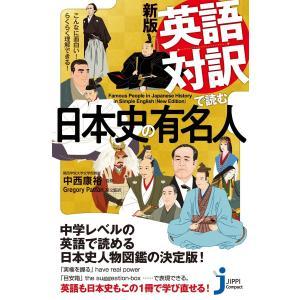 新版 英語対訳で読む日本史の有名人 電子書籍版 / 中西康裕/Gregory Patton|ebookjapan