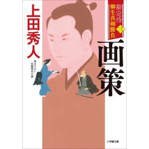 勘定侍 柳生真剣勝負〈三〉 画策 電子書籍版 / 上田秀人|ebookjapan