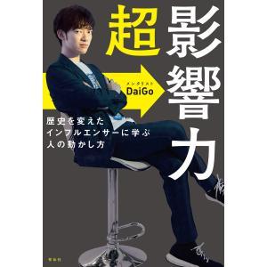 超影響力 電子書籍版 / メンタリストDaiGo|ebookjapan