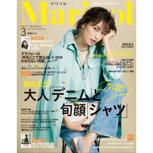 Marisol 2021年3月号 電子書籍版 / 集英社|ebookjapan