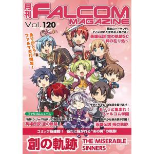 月刊ファルコムマガジン Vol.120 電子書籍版 / ファルコムマガジン編集部
