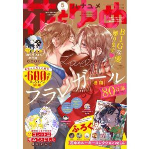 【電子版】花とゆめ 5号(2021年) 電子書籍版 / 花とゆめ編集部|ebookjapan