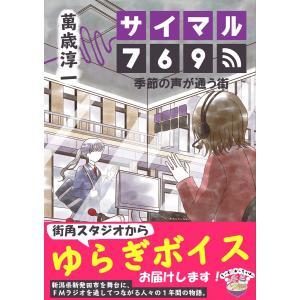 サイマル769 季節の声が通う街 電子書籍版 / 著:萬歳淳一 ebookjapan
