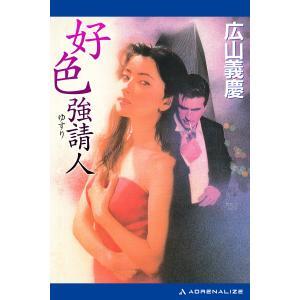 好色強請人 電子書籍版 / 著:広山義慶 ebookjapan