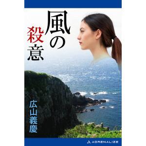 風の殺意 電子書籍版 / 著:広山義慶 ebookjapan