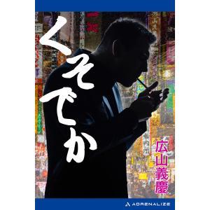 くそでか 電子書籍版 / 著:広山義慶 ebookjapan