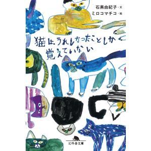 猫は、うれしかったことしか覚えていない 電子書籍版 / 著:石黒由紀子|ebookjapan