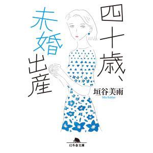 四十歳、未婚出産 電子書籍版 / 著:垣谷美雨|ebookjapan