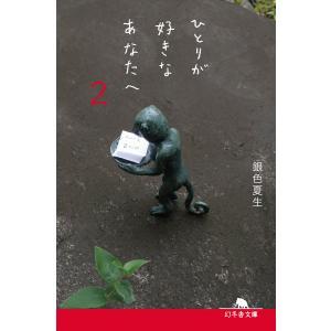 ひとりが好きなあなたへ2 電子書籍版 / 著:銀色夏生|ebookjapan