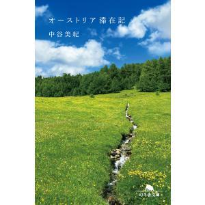 オーストリア滞在記 電子書籍版 / 著:中谷美紀|ebookjapan