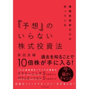 機関投資家だけが知っている「予想」のいらない株式投資法 電子書籍版 / 著:泉田良輔|ebookjapan