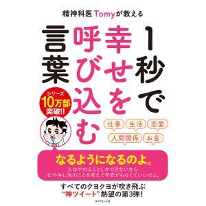 精神科医Tomyが教える 1秒で幸せを呼び込む言葉 電子書籍版 / 著:精神科医Tomy|ebookjapan