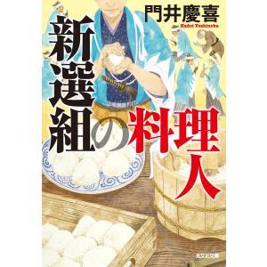 新選組の料理人 電子書籍版 / 門井慶喜 ebookjapan