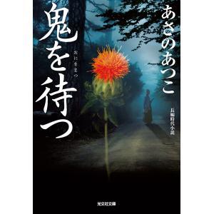 鬼を待つ 電子書籍版 / あさのあつこ ebookjapan