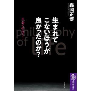 生まれてこないほうが良かったのか? ――生命の哲学へ! 電子書籍版 / 森岡正博|ebookjapan