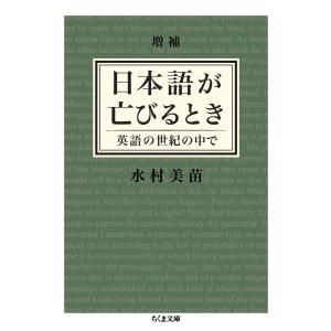 増補 日本語が亡びるとき ──英語の世紀の中で 電子書籍版 / 水村美苗 ebookjapan