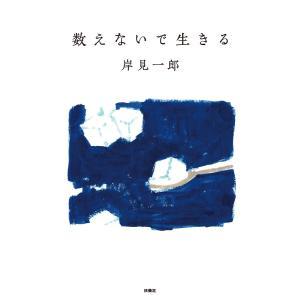 数えないで生きる 電子書籍版 / 岸見一郎|ebookjapan
