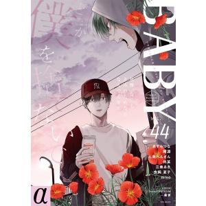 BABY vol.44α 電子書籍版 / アンソロジー|ebookjapan