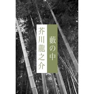 藪の中 電子書籍版 / 作:芥川龍之介|ebookjapan