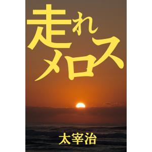 走れメロス 電子書籍版 / 作:太宰治|ebookjapan