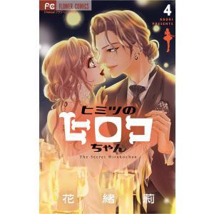 ヒミツのヒロコちゃん (4) 電子書籍版 / 花緒莉|ebookjapan