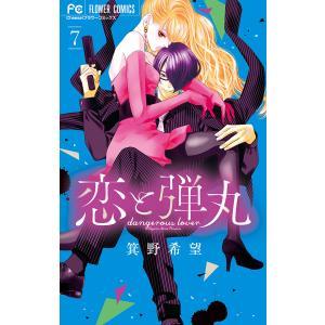 恋と弾丸【電子限定特典 カラーイラストギャラリー付き】 (7) 電子書籍版 / 箕野希望|ebookjapan