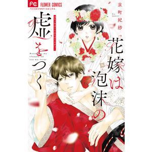 花嫁は泡沫の嘘をつく 電子書籍版 / 京町妃紗 ebookjapan