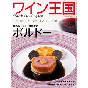 ワイン王国 2021年3月号 電子書籍版 / ワイン王国編集部|ebookjapan
