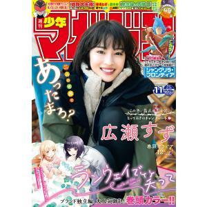 週刊少年マガジン 2021年11号[2021年2月10日発売] 電子書籍版|ebookjapan