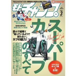 モトチャンプ 2021年3月号 電子書籍版 / モトチャンプ編集部|ebookjapan
