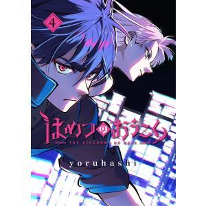 はめつのおうこく (4) 電子書籍版 / yoruhashi|ebookjapan