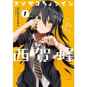 クソザコちょろイン西賀蜂 (1) 電子書籍版 / kamatama|ebookjapan