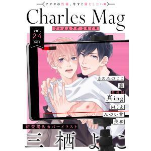 Charles Mag vol.24 -えろイキ- 電子書籍版|ebookjapan
