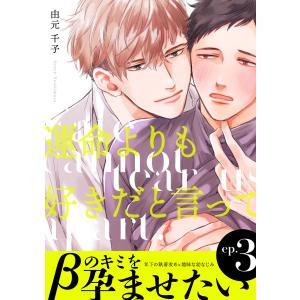 運命よりも好きだと言って (3) 電子書籍版 / 由元千子|ebookjapan