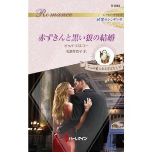 赤ずきんと黒い狼の結婚 電子書籍版 / ピッパ・ロスコー/松島なお子 ebookjapan