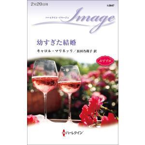 幼すぎた結婚 電子書籍版 / キャロル・マリネッリ/長田乃莉子|ebookjapan