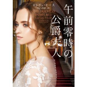 午前零時の公爵夫人 電子書籍版 / ロレイン・ヒース/さとう史緒 ebookjapan
