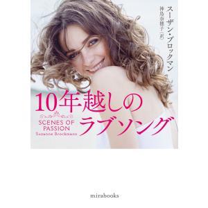 10年越しのラブソング 電子書籍版 / スーザン・ブロックマン/神鳥奈穂子 ebookjapan