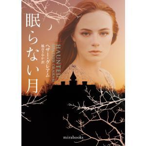 眠らない月【mirabooks版】 電子書籍版 / ヘザー・グレアム/風音さやか ebookjapan