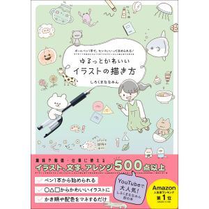 ゆるっとかわいいイラストの描き方 - ボールペン1本で、センスいいってほめられる! - 電子書籍版 / しろくまななみん|ebookjapan
