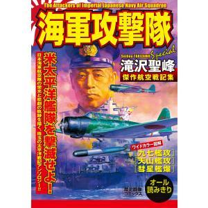 【初回50%OFFクーポン】海軍攻撃隊 電子書籍版 / 滝沢聖峰|ebookjapan