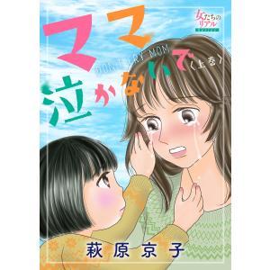 【初回50%OFFクーポン】ママ泣かないで(上) 電子書籍版 / 萩原京子|ebookjapan